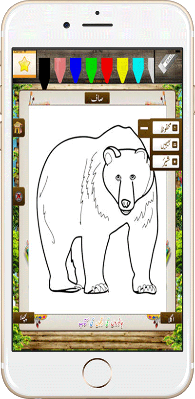 animals coloring book blank